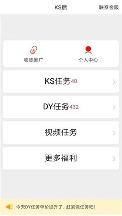 KS赞(点赞赚钱平台) v1.0.0 安卓版