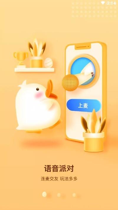 来玩鸭游戏陪玩 v1.3.3
