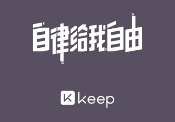 Keep健身视频_Keep健身软件免费下载