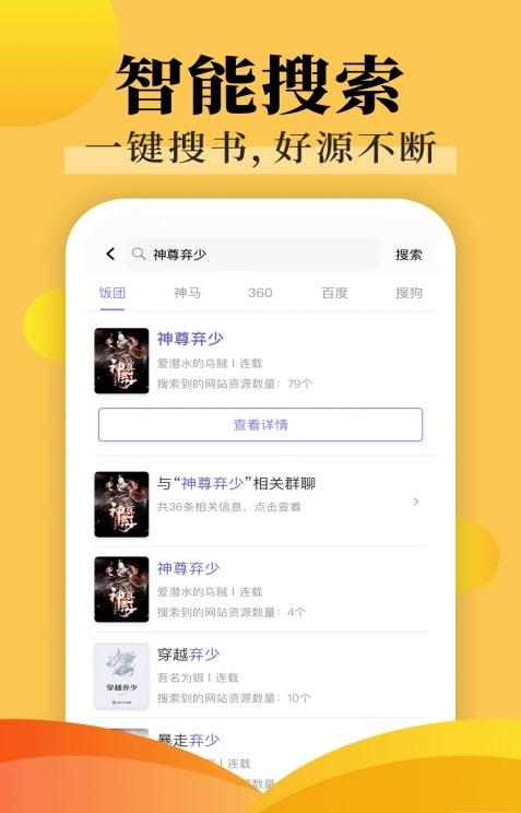 饭团探书完美特殊版app V1.30.121安卓版