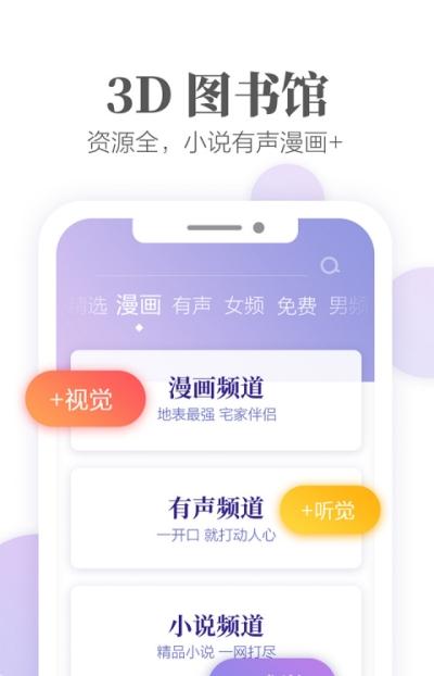 掌阅清爽精简版app v7.27.0安卓版