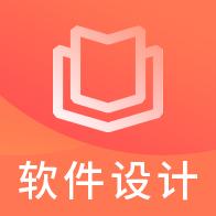 软件设计师题库app