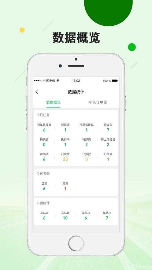 飞橡好助手app V1.0
