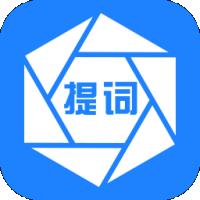 台词滚动提词器软件v1.0.9最新版