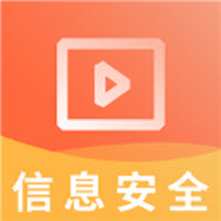 信息安全工程视频