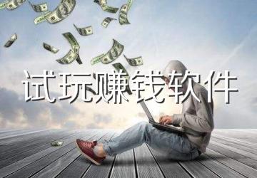 试玩赚钱软件APP_试玩赚钱平台大全