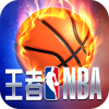王者NBA海量版