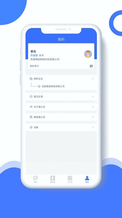 建立宝app 1.0官方版