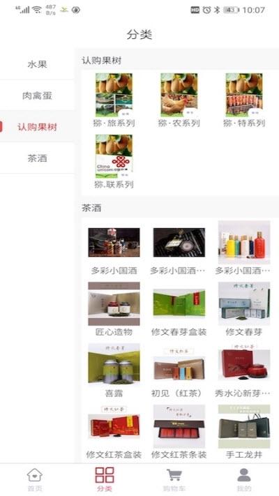 灵林商城app V1.0.36