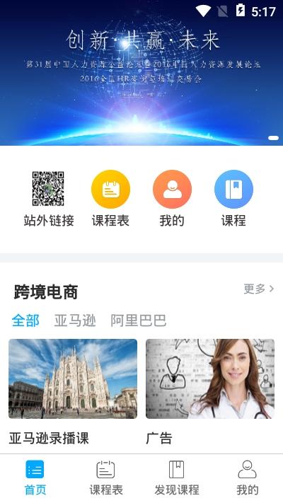 万青学院app 1.0.0