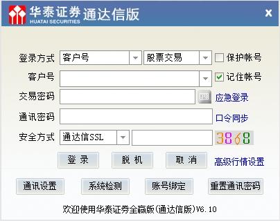 华泰证券网上交易系统通达信全赢版 v6.10 官方版