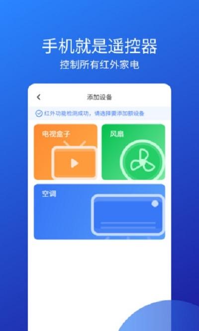 华凌空调遥控器手机版 v1.1.6安卓版