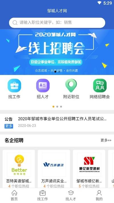 邹城人才网 v1.0.0