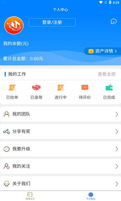 磊鹏平台就业app V1.0