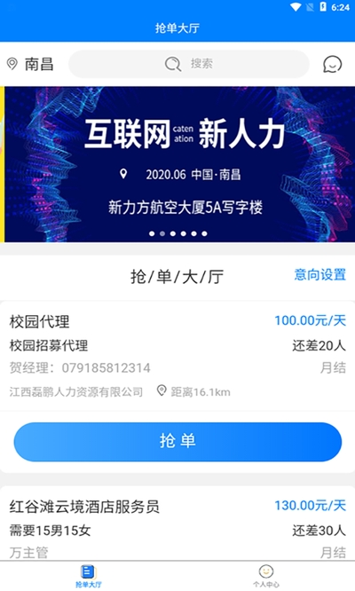 磊鹏平台就业app