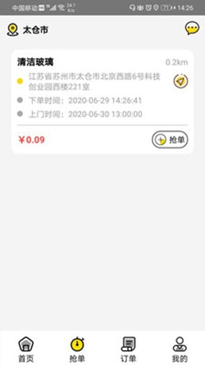 桔鸟管家 v1.0.0 安卓版