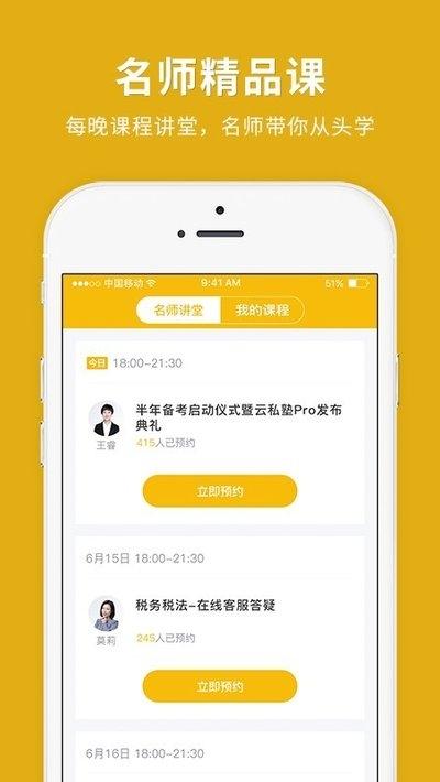 环球网校税务师快题库 v4.7.2  安卓版