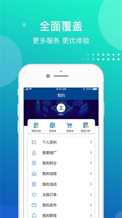 余杭社区管家 v1.0.0安卓版