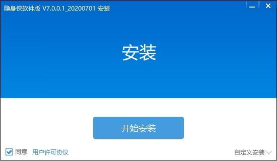 隐身侠 v7.0.0.1 官方永久免费版