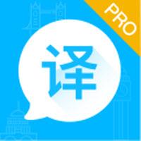 出国语音翻译官app3.1.1 安卓版