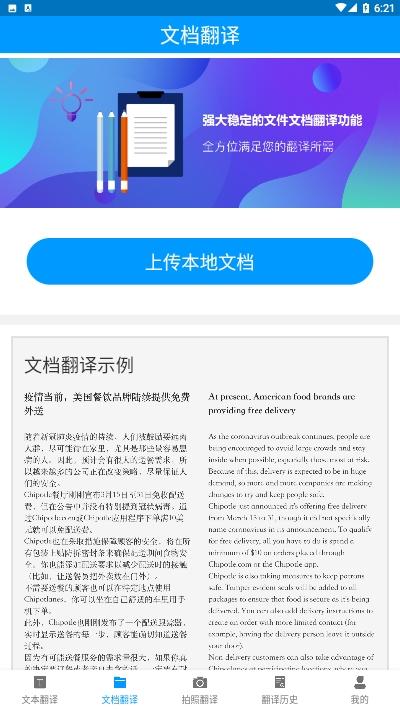 出国语音翻译官app