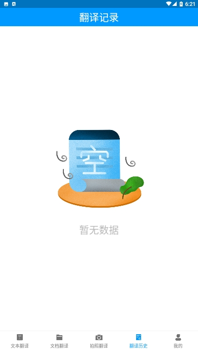 出国语音翻译官app 3.1.1 安卓版