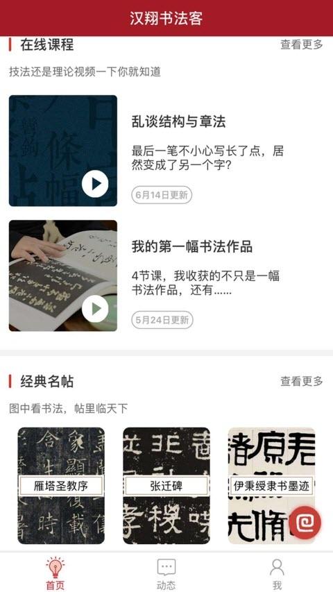 汉翔书法客app