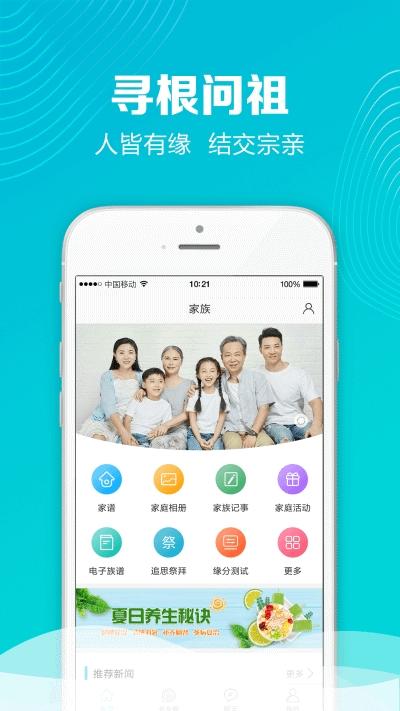 家族社交 v1.2.2