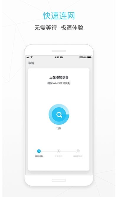 芒动智能生活 v1.0.0安卓版