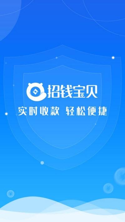 招钱宝贝(商家收款) v2.1.3