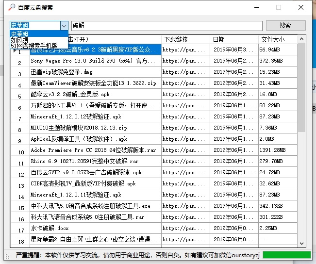 百度云�P搜索�件 V1.0最新版