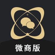 微商助手高级版app