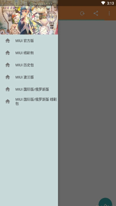 ROM小集合(安卓刷机工具箱) v2.3.1 安卓版