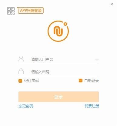 诺言办公协同平台 v1.7.6.13165 官方版