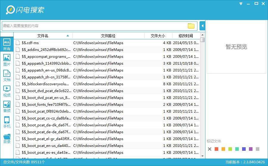 �W�搜索去�V告�挝募�版 v2.3.840.042能�@示分���X版