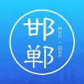 邯郸市民卡乘车码app