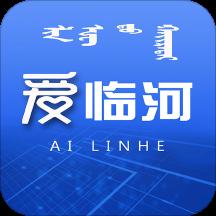 爱临河官方app