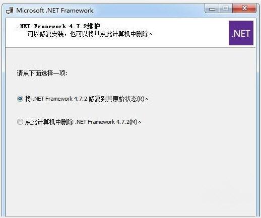 微软.NET Framework 4.7.2.0 官方完整版