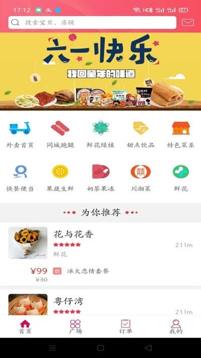 幸福常熟app v4.5.2安卓版