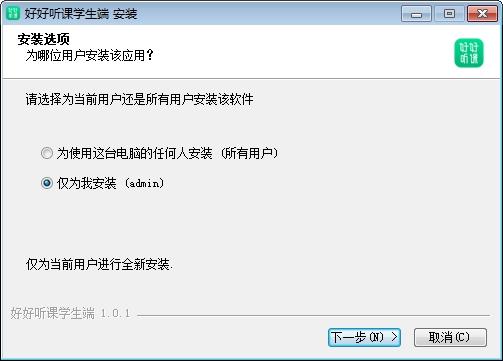 好好听课学生端 v1.3.4 官方版
