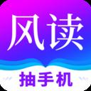 风读小说抽手机v1.5.7安卓版