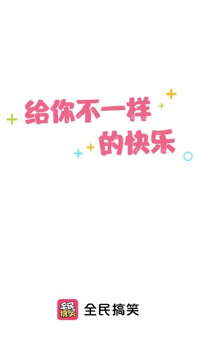全民搞笑爆笑段子短视频 2.4.8