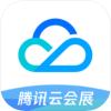 腾讯云会展app
