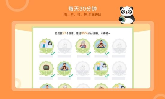 竹子阅读(儿童分级阅读) v2.1.1