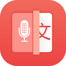 语音录音转文字软件