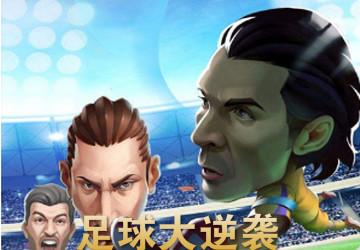 足球大逆袭版本大全_破解版_变态/钻石版下载