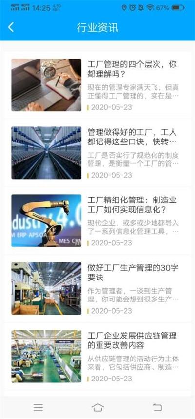 工厂管理通官方版 v1.0