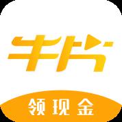 牛片网(短视频交易服务平台)