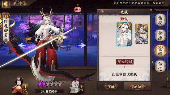 阴阳师新引擎桌面版 v 1.5.0 官方版