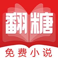 槐糖小说app